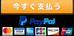 PayPalお支払いボタン