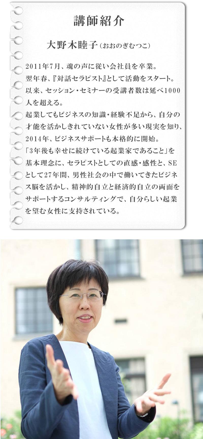 講師紹介│大野木睦子