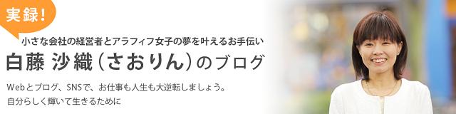 白藤沙織(さおりん)のブログ