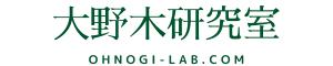 大野木研究室 公式サイト